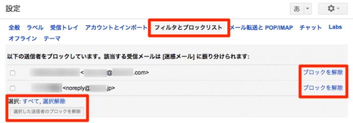 Gmail ブロックリスト