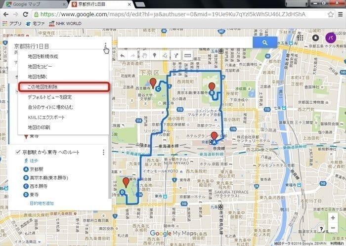 グーグルマップ マイマップ iPhone Android