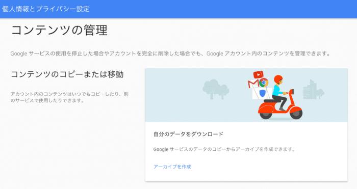Google データダウンロード