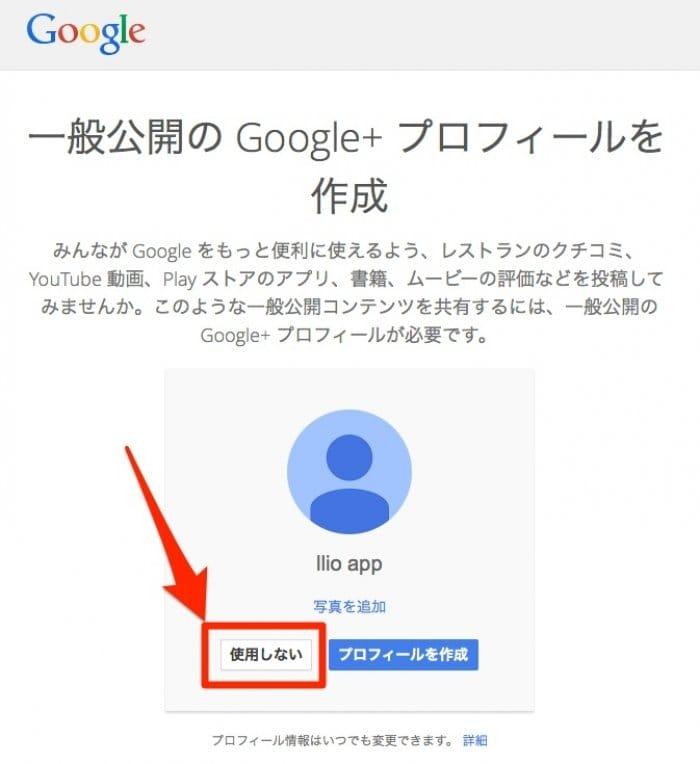 一般公開のGoogle+プロフィールを作成