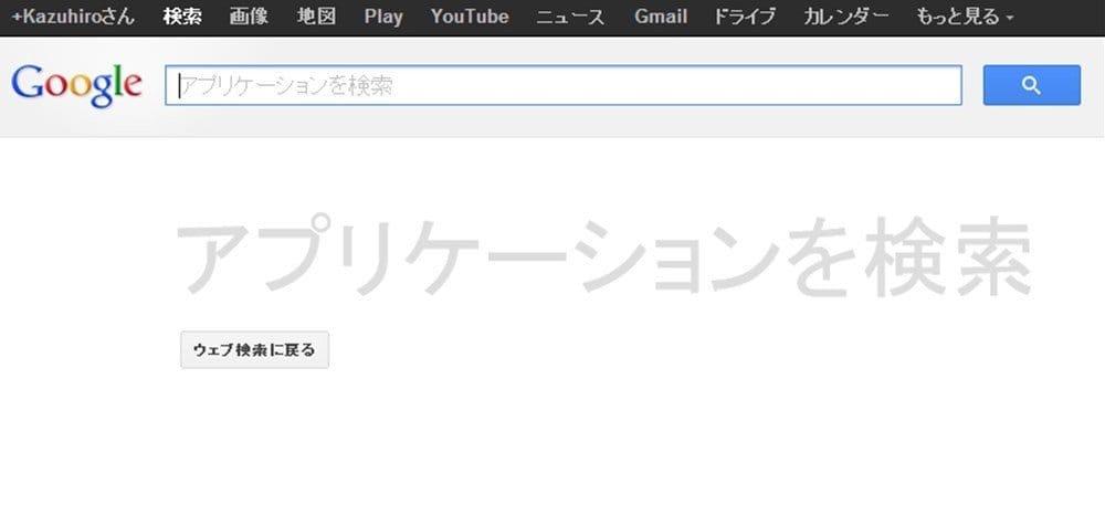 Google アプリケーション検索