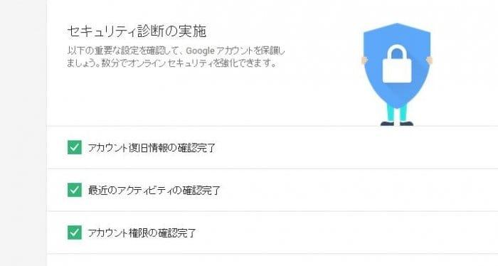 Googleアカウントの「セキュリティ診断」