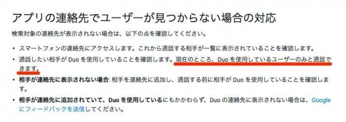 Google Duoの公式ヘルプページ