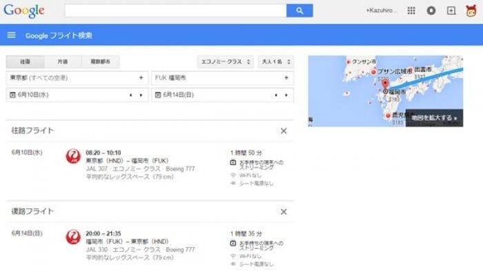 Google フライト検索