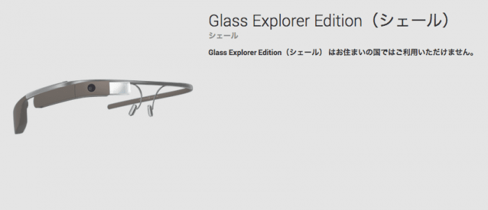 Google Glass Japan