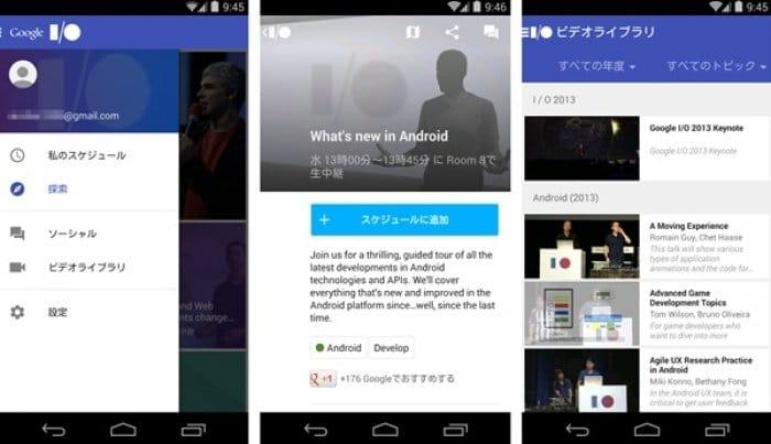 「Google I/O 2014」公式アプリ