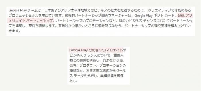 Google 人材募集ページ