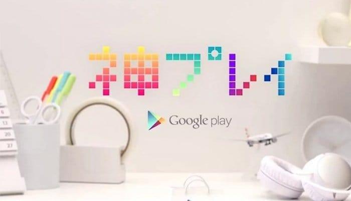 Google Play 神プレイ
