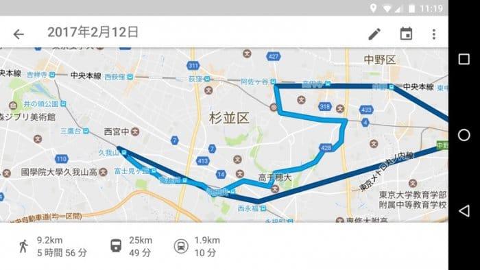 Googleマップ:タイムライン機能