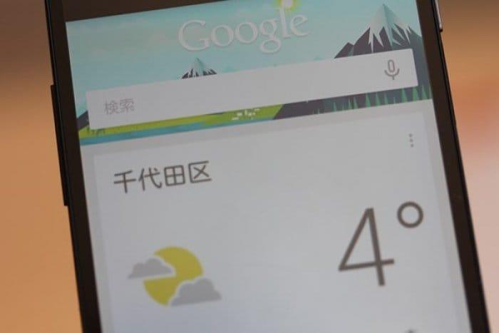 Google検索(Google Now)