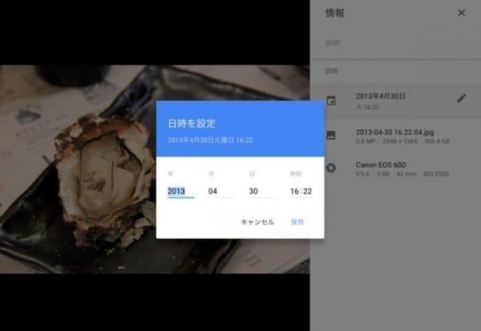 Googleフォト タイムスタンプ編集
