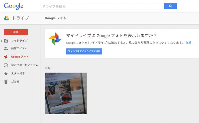 Googleフォト