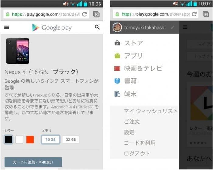 Google Playストア ウェブ版