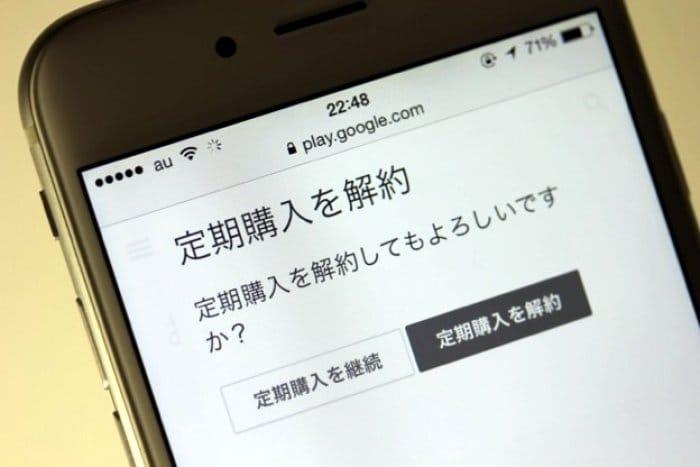 iPhoneでGoogle Play ミュージックの定期購入を解約