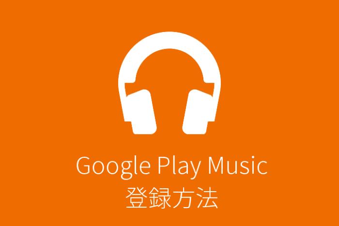 Google Play Music:登録方法