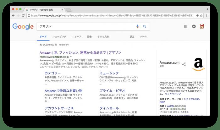 Google検索で「アマゾン」と検索