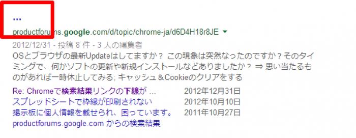 Google検索バグ