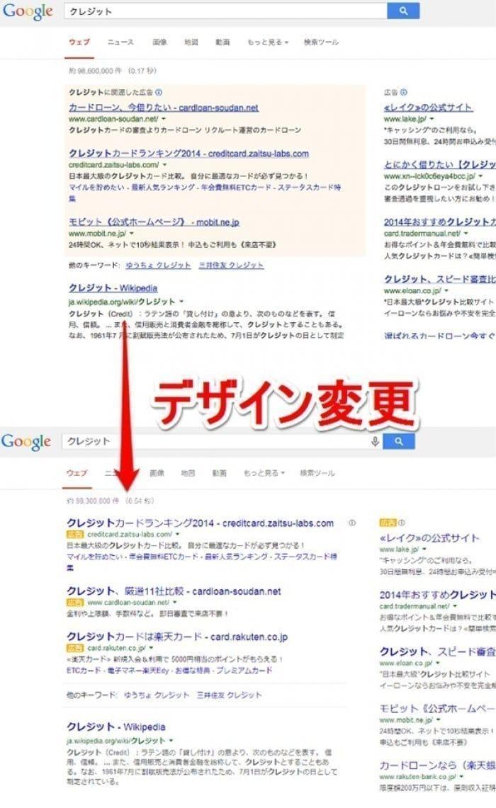 Google検索結果ページ