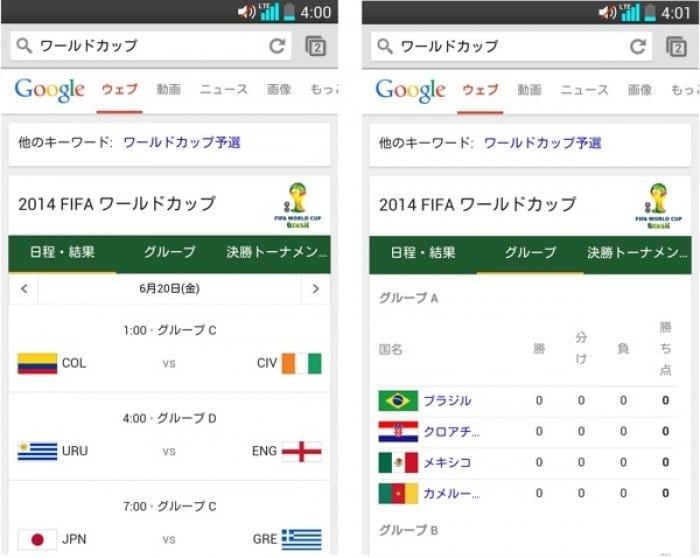 ワールドカップ 検索