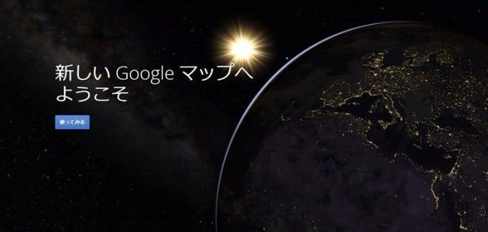 新しいGoogleマップ