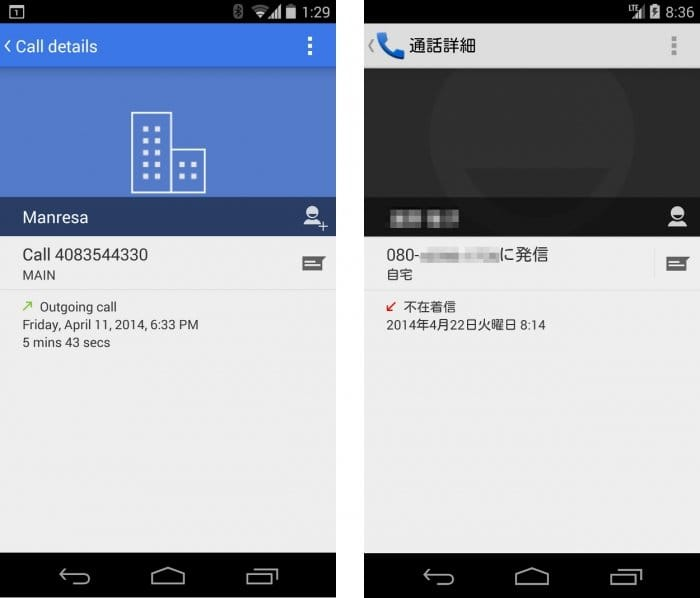Google 電話アプリ