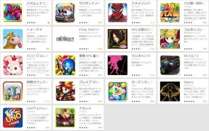 Google Play 2周年特別企画