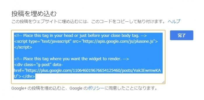 Google+投稿がWebサイトに埋め込み可能に