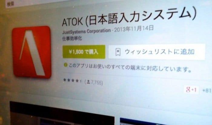 日本語・文字入力 Androidアプリランキング