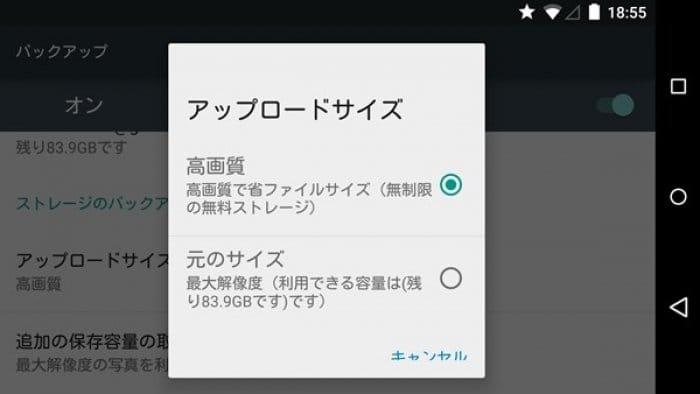 Googleフォト アップロードサイズの選択