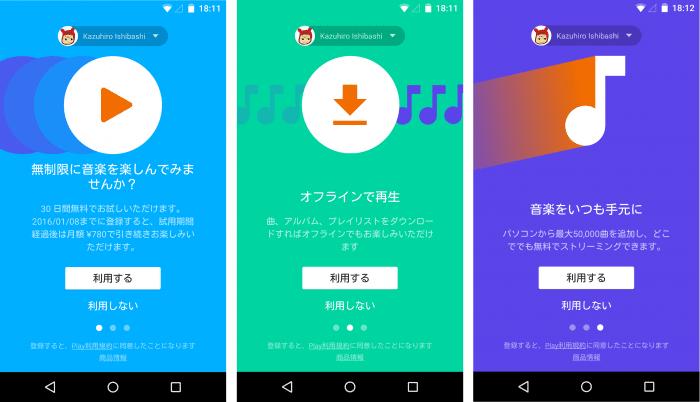 Google Play Music All Access 日本版?