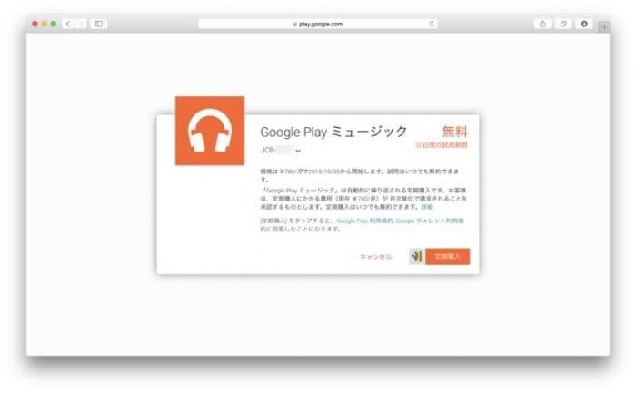 Google Play Music:PCブラウザからの登録方法