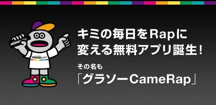 グラソーCameRap
