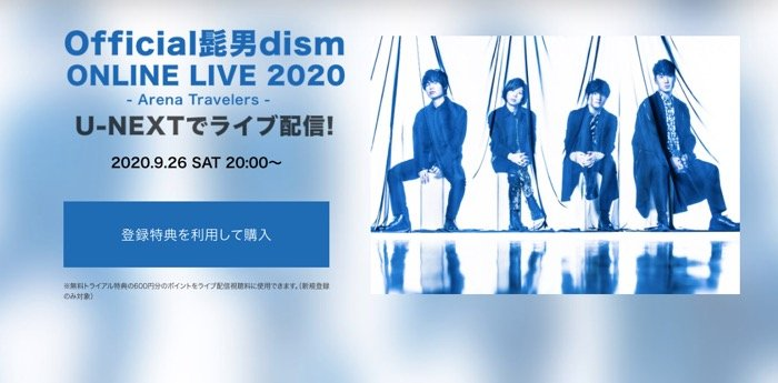 Official髭男dism Tour 2020 -Arena Travelers-