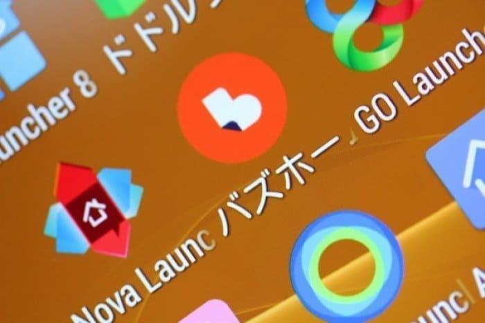 おすすめ ホームアプリ ランキング