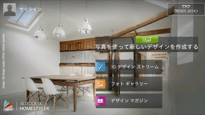 Homestyler interior design autodesk 3d - Homestyler interior design ...