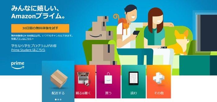 Amazonプライム・ビデオ 30日間無料体験