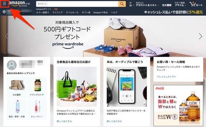 Amazonプライム・ビデオ Amazonプライム パソコン メニュー
