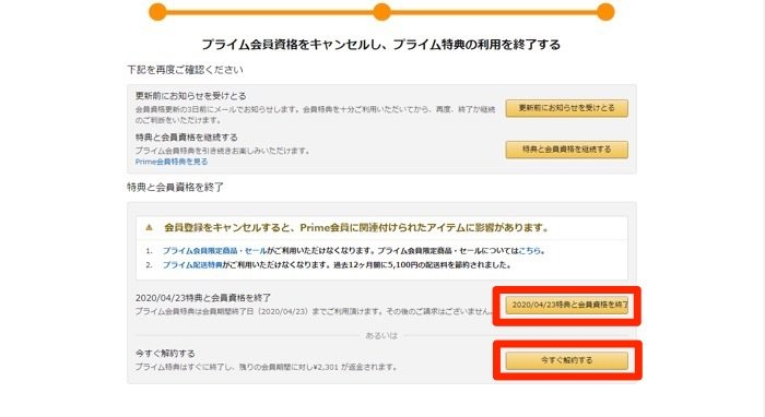 Amazonプライム・ビデオ Amazonプライム 特典と会員資格を終了 今すぐ解約する