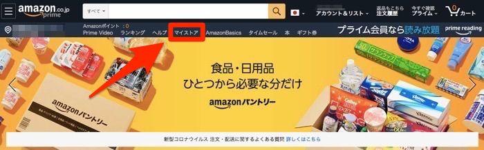 Amazon マイストア