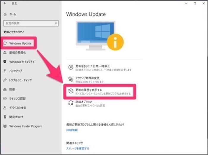 windows 更新の履歴を表示する