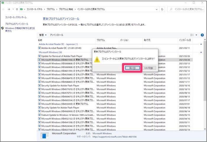 windows 更新プログラムをアンインストールする