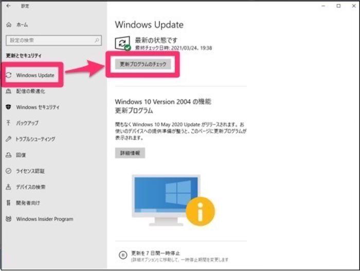 windows 更新プログラムのチェック