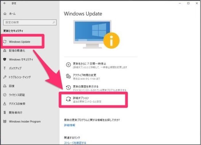 windows アップデート 詳細オプション