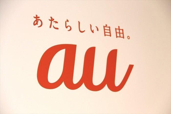 au PAY 使い方 auユーザーのみが利用できる