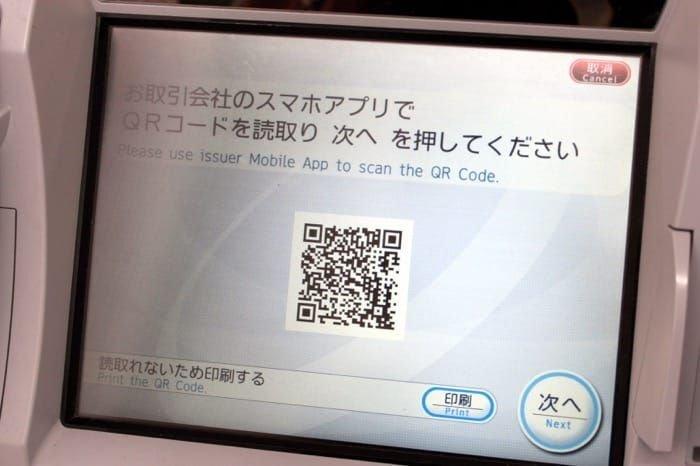 au PAY 使い方 セブン銀行ATMでチャージ