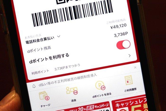 d払い アプリ ポイント利用