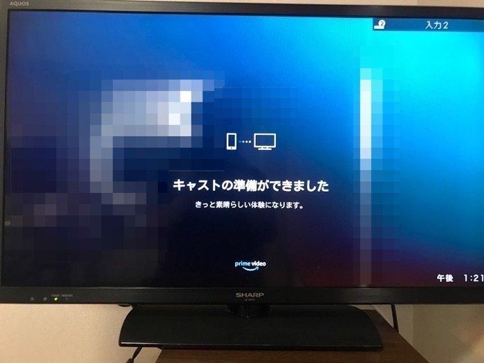 Amazonプライム・ビデオ テレビ キャストの準備完了