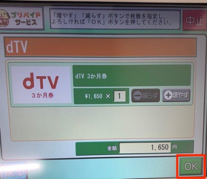 dTV セブン−イレブン マルチコピー機 操作