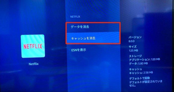 Netflix データを削除 キャッシュを削除