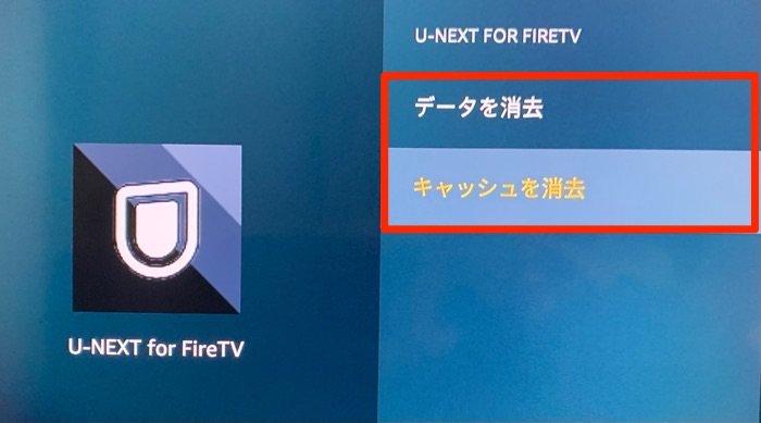 U−NEXT for Fire TV キャッシュを削除 データを削除